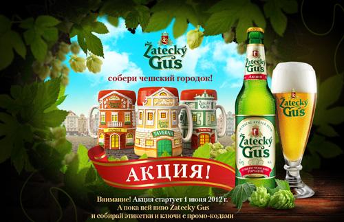 Акция пива жатетский гусь собери